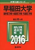 早稲田大学(基幹理工学部・創造理工学部・先進理工学部) (2016年版大学入試シリーズ)