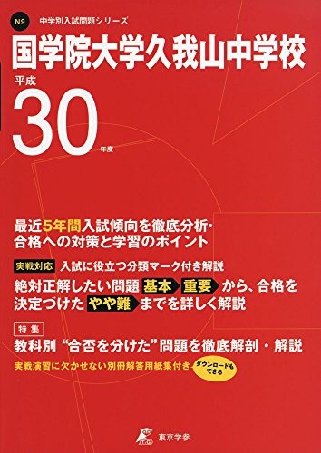 国学院大学久我山中学校 H30年度用 過去5年分収録 (中学別入試問題シリーズN9)