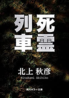 [北上 秋彦]の死霊列車 (角川ホラー文庫)