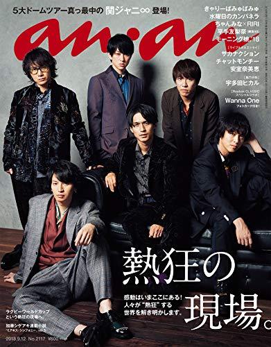 anan(アンアン) 2018/09/12 No.2117 ...