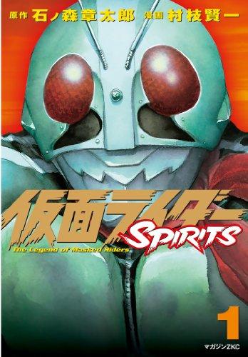 仮面ライダーSPIRITS(1) (月刊少年マガジンコミックス)の詳細を見る