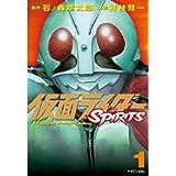 仮面ライダーSPIRITS(1) (月刊少年マガジンコミックス)