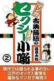 マンガ  古典落語のセクシー小噺  2 (スマートブックス)