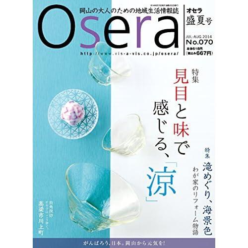 OSERA オセラ 盛夏号(2014年7-8月号)vol.70