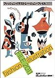 ファッションイラストレーション・ファイル2011 (玄光社MOOK) 画像