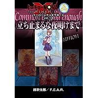 トーキョーN◎VA THE AXLERATION スーパー・シナリオ・サポート Vol.13 立ち止まるな夜明けまで