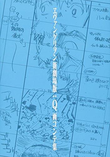 ヱヴァンゲリヲン新劇場版:Q 画コンテ集