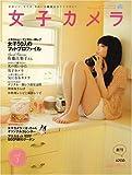 女子カメラ 2007年 09月号 [雑誌] 画像