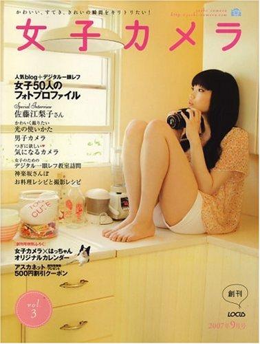 女子カメラ 2007年 09月号 [雑誌]