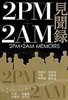 2PM+2AM 見聞録