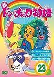 新ドン・チャック物語23[DVD]