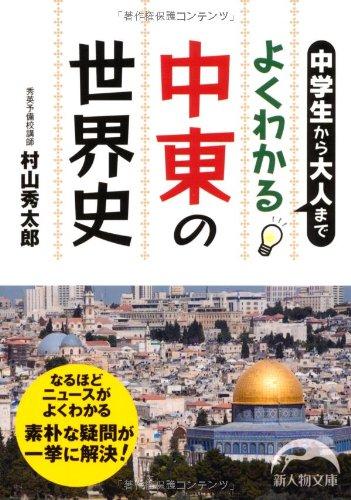 中学生から大人まで よくわかる中東の世界史 (新人物往来社文庫)の詳細を見る