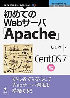[大津 真]の初めてのWebサーバ「Apache」CentOS 7編 (NextPublishing)