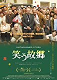 笑う故郷[DVD]