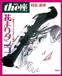 [こまつ座]のthe座 8号 花よりタンゴ(1986) (the座 電子版)