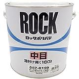 ロックペイント ロック金属用ポリパテ 中目 薄付け用 4Kg 057-0150-02