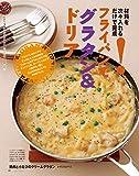 「好評シリーズ」のもっとも人気の高かったレシピを一冊にまとめました。 (オレンジページブックス) 画像