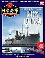 栄光の日本海軍パーフェクトファイル 92号 (間宮・伊良湖) [分冊百科] (栄光の日本海軍 パーフェクトファイル)