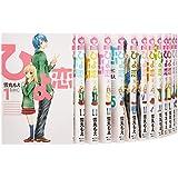 ひよ恋 コミック 全14巻完結セット (りぼんマスコットコミックス)