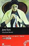 洋書>Jane Eyre (Macmillan readers)
