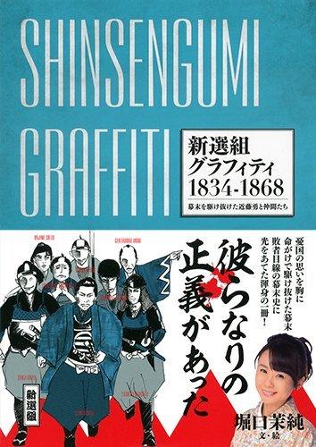 SHINSENGUMI GRAFFITI 新選組グラフィティ1834-1868の詳細を見る