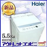 ハイアール 5.5kg全自動洗濯機 エディオンオリジナル ホワイト JW-C55BE-W
