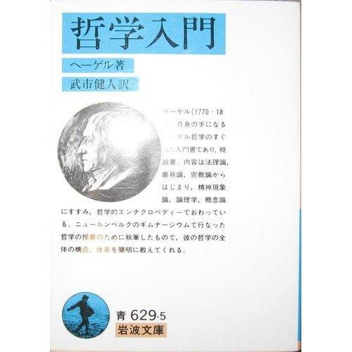 哲学入門 (岩波文庫 青 629-5)の詳細を見る