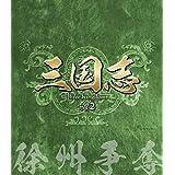 三国志 Three Kingdoms 第2部-徐州争奪- ブルーレイvol.2 [Blu-ray]