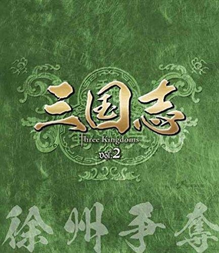三国志 Three Kingdoms 第2部-徐州争奪- ブルーレイvol.2 Blu-ray