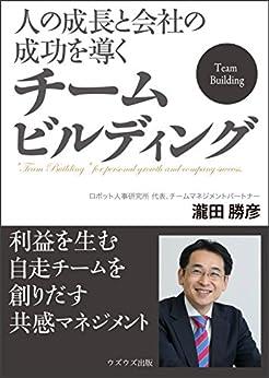 [瀧田 勝彦]の⼈の成⻑と会社の成功を導く『チームビルディング』: 利益を⽣む⾃⾛チームを創りだす共感マネジメント