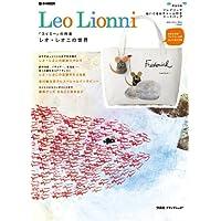 Leo Lionni レオ・レオニの世界 (e-MOOK) (e-MOOK 宝島社ブランドムック)