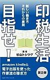 目指せ!印税生活2: Kindleの電子書籍で、さらに個人出版を成功させよう