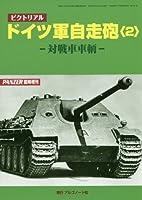 ピクトリアル ドイツ軍自走砲(2) 2016年 01 月号 [雑誌]: PANZER 増刊