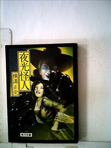 夜光怪人 (1978年) (角川文庫)の詳細を見る