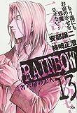 RAINBOW 13―二舎六房の七人 (ヤングサンデーコミックス)