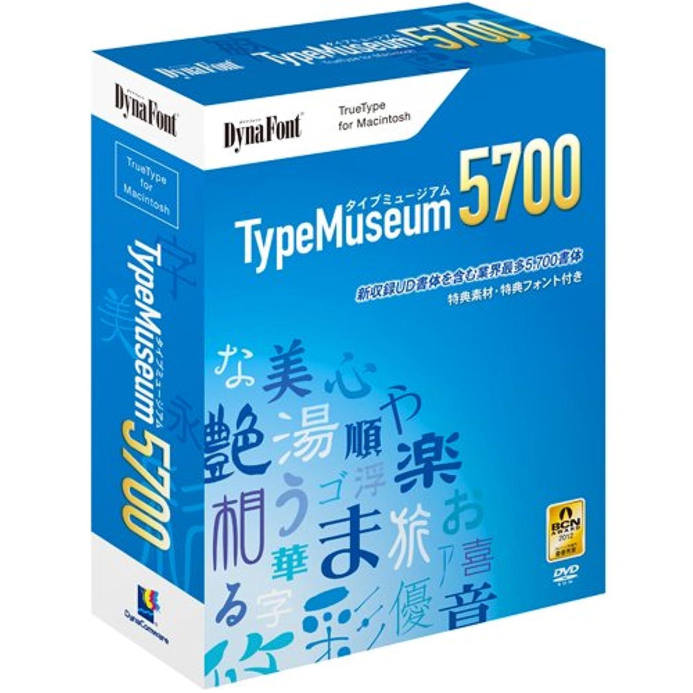 におばさんわかりやすいDynaFont TypeMuseum 5700 TrueType for Macintosh