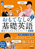 NHK CD BOOK おもてなしの基礎英語 1語からのかんたんフレーズ100 下 (語学シリーズ) (NHK CDブック)