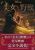 美女と野獣 (宝島社文庫)