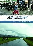 世界の街道をゆく Vol.1 「ゲーテの道・光を求めて I」[DVD]
