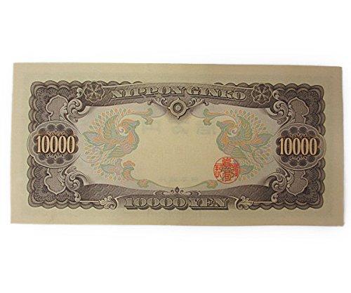 古銭日本銀行券C号10,000円聖徳太子10,000円札