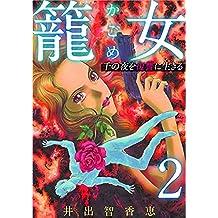 籠女~千の夜を復讐に生きる~ 分冊版 2話 (まんが王国コミックス)