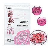 高級天然ダマスクローズ配合リフレローズサプリ 薔薇の滴(ばらのしずく) 62粒(約1ヵ月分)