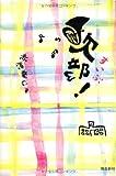吹部! / 赤澤 竜也 のシリーズ情報を見る