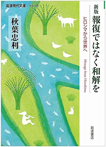 新版 報復ではなく和解を――ヒロシマから世界へ (岩波現代文庫)の詳細を見る