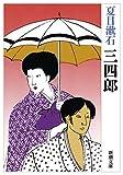 三四郎 (新潮文庫)
