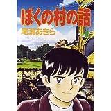 ぼくの村の話 (4) (モーニングKC (332))