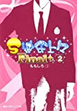 S彼氏上々Final〈2〉 (魔法のiらんど文庫)