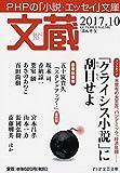文蔵 2017.10 (PHP文芸文庫)