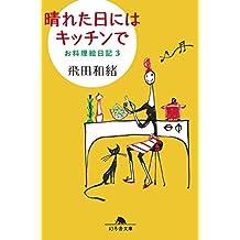 晴れた日にはキッチンで お料理絵日記3 (幻冬舎文庫)