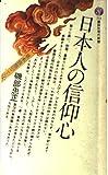日本人の信仰心 (講談社現代新書 (712))